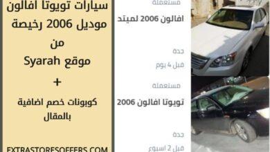 سيارات افالون 2006 رخيصة على موقع syarah