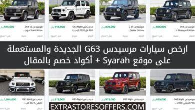 سيارات mercedes g63 رخيصة على موقع syarah