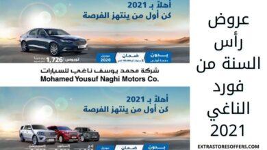 عروض السيارات راس السنة 2021 فورد الناغي
