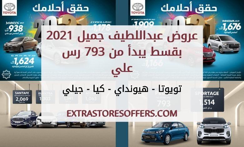 عروض شركة عبداللطيف جميل للسيارات 2021