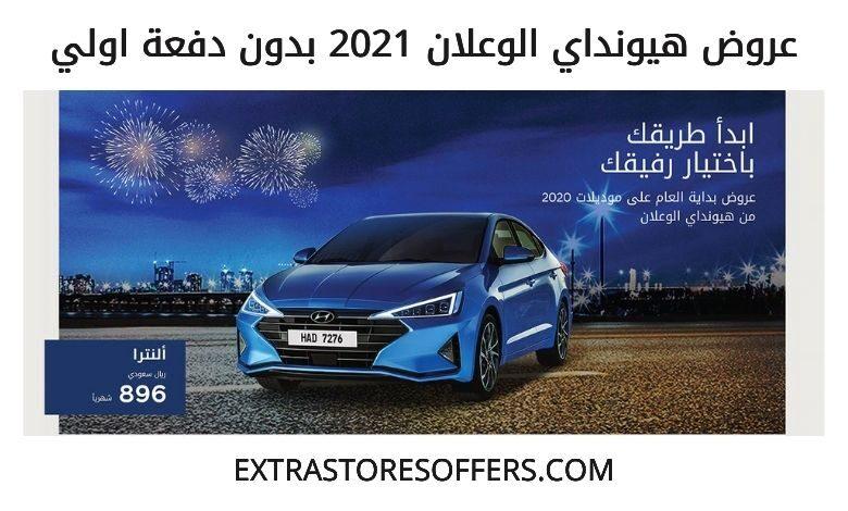عروض هيونداي الوعلان للسيارات 2021