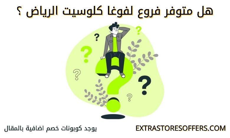 فروع فوغا كلوسيت الرياض