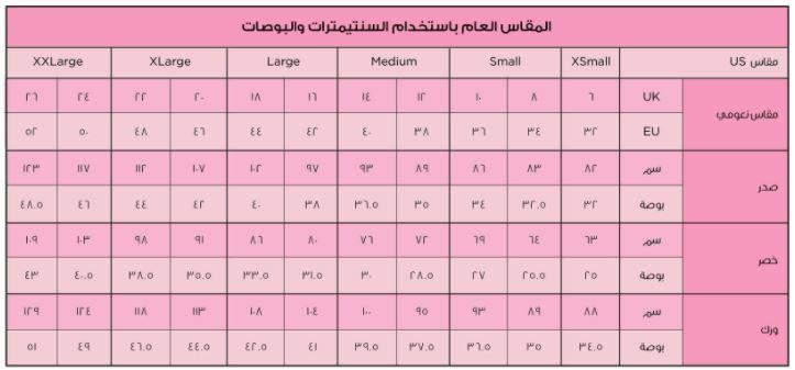 قياسات ملابس نعومي