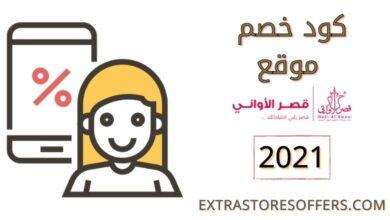 كود خصم قصر الاواني 2021 |كوبون خصم qasr alawani