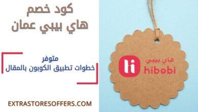 كود خصم هاي بيبي عمان |كوبون خصم hibobi