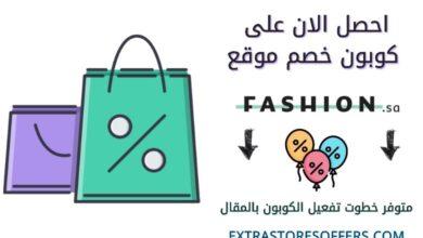 كود خصم fashion sa | كوبون موقع فاشون السعودية