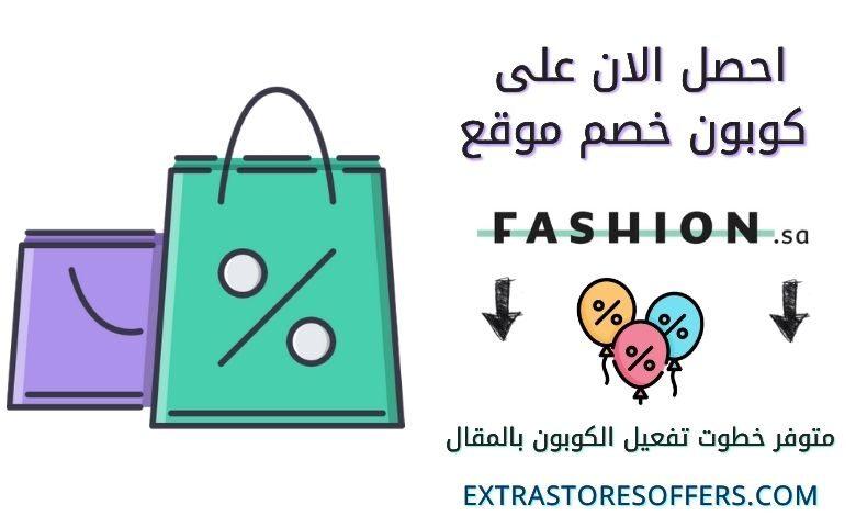 كود خصم fashion sa   كوبون موقع فاشون السعودية