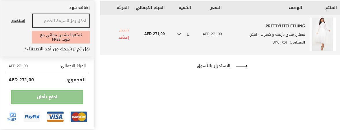 كيفية تفعيل رمز قسيمة خصم متجر فوغا كلوسيت الامارات