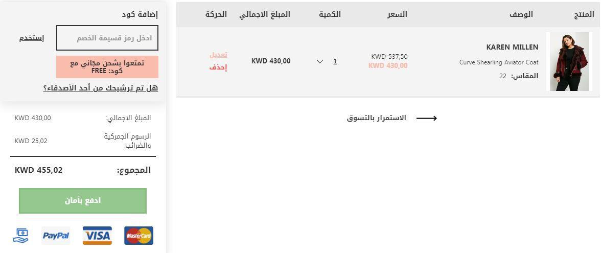 كيفية تفعيل رمز قسيمة خصم متجر فوغا كلوسيت الكويت