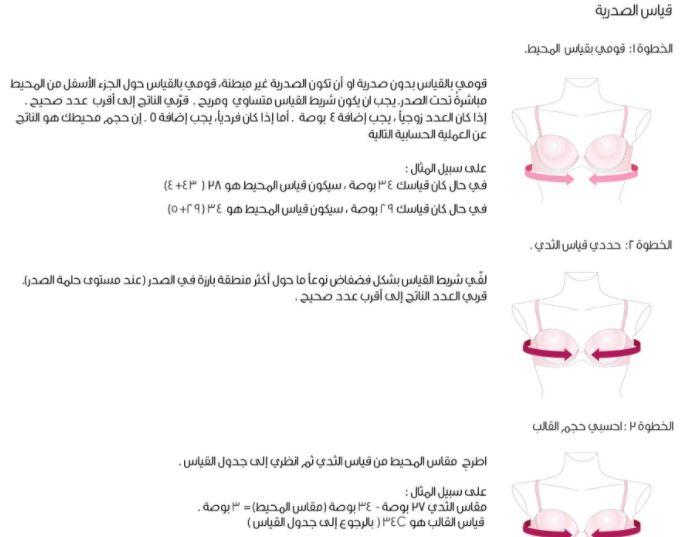 كيفية قياس صدريات نعومي