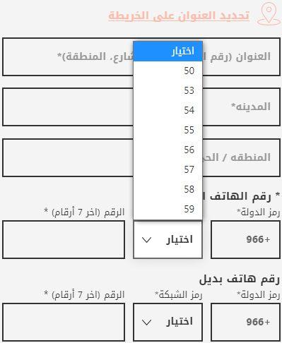ماهو رمز الشبكة فوغا كلوسيت السعودية