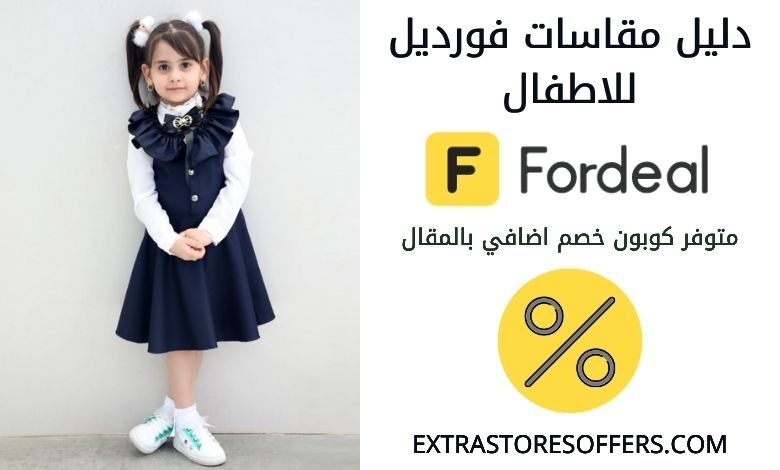 مقاسات فورديل للاطفال