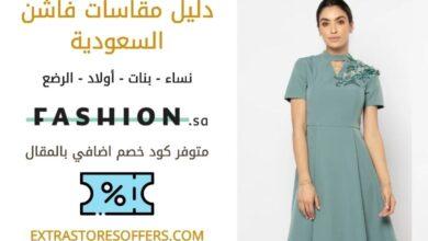 مقاسات Fashion.sa