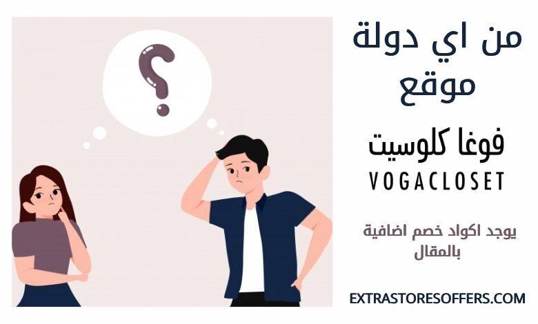 موقع فوغا كلوسيت من اي دوله