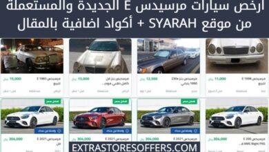 mercedes e class رخيصة على موقع syarah