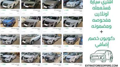 ارخص سيارات مستعملة بالسعودية كاش | كوبون خصم موقع سيارة