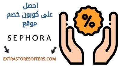 الرمز الترويجي لسيفورا كوبون خصم sevora