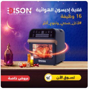 تخفيضات قلاية أديسون في رمضان 2021 السيف غاليري