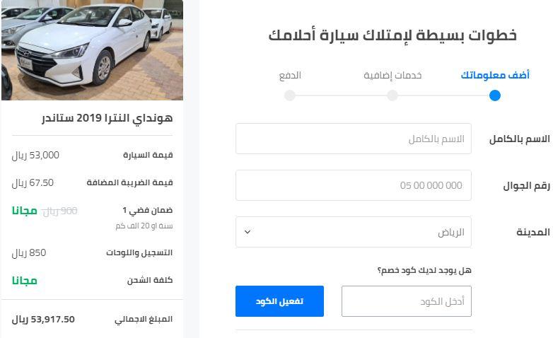 تطبيق كود خصم موقع سيارة اونلاين للسيارات المستعملة