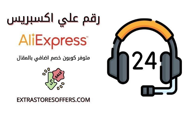 رقم هاتف AliExpress