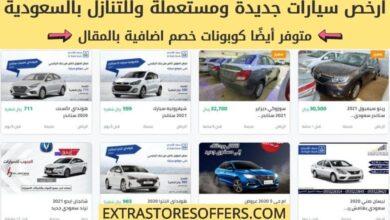 سيارات رخيصة بالسعودية