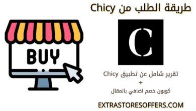 طريقة الطلب من Chicy