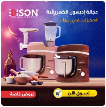 عرض عجانة أديسون من السيف غاليري في رمضان 2021