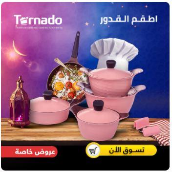 عروض أطقم القدور من Alsaif Gallery رمضان 2021