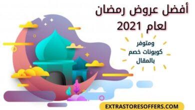 عروض رمضان 2021