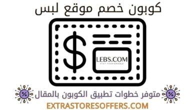 كود خصم lebs.com | كوبون خصم لبس