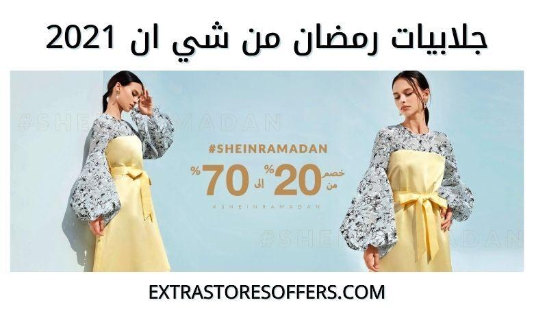 جلابيات رمضان شي ان 2021