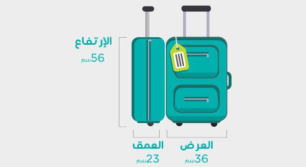 حجم حقيبة سفر طيران ناس