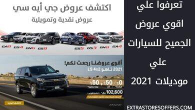 عروض الجميح للسيارات 2021