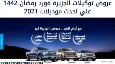 عروض توكيلات الجزيرة فورد رمضان 2021