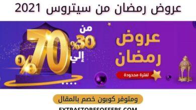 عروض رمضان سيتروس 2021