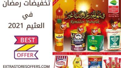 عروض رمضان 2021 العثيم