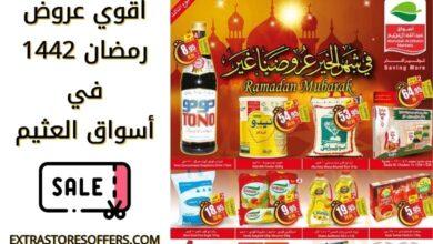 عروض رمضان 2021 في أسواق العثيم