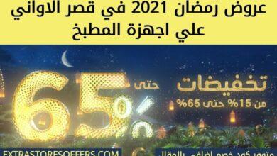 عروض رمضان 2021 قصر الاواني