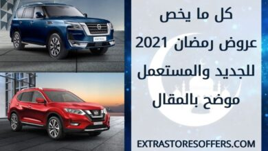 عروض رمضان 2021 للسيارات