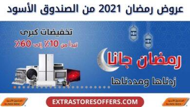 عروض رمضان 2021 متجر الصندوق الأسود