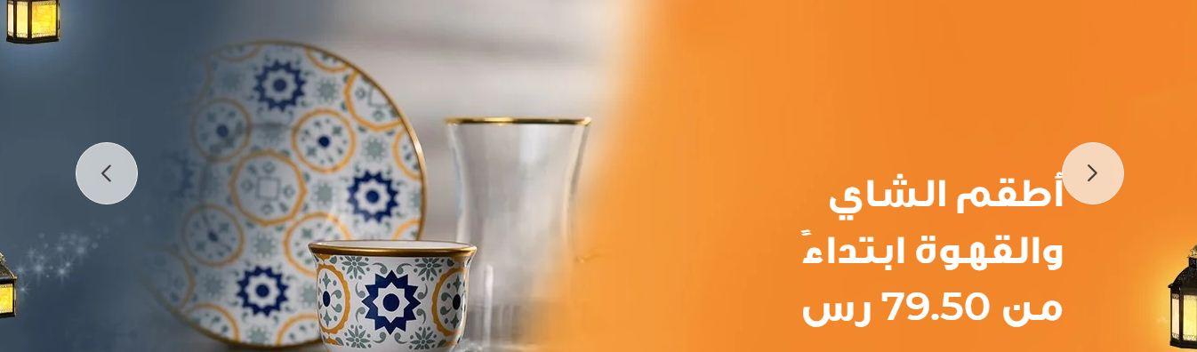 عروض رمضان 2021 نايس اطقم الشاي