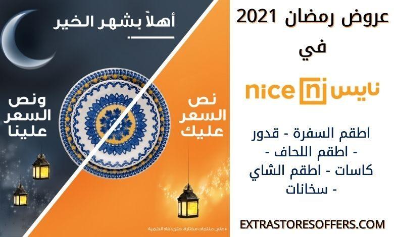 عروض رمضان 2021 نايس