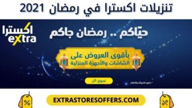 عروض رمضان 2021 EXTRA