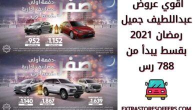 عروض عبداللطيف جميل السيارات رمضان 2021