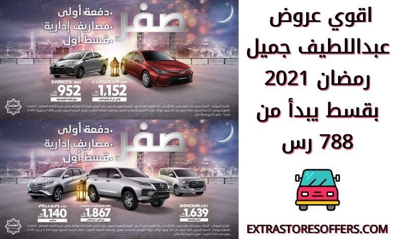 عروض عبداللطيف جميل السيارات رمضان 2021 عروض السيارات Extrastoresoffers