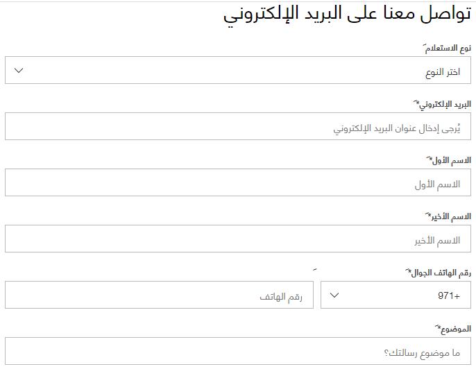 نموذج اتصل بنا على اوناس - رقم اوناس السعودية