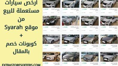 ارخص سيارات مستعملة للبيع من Syarah