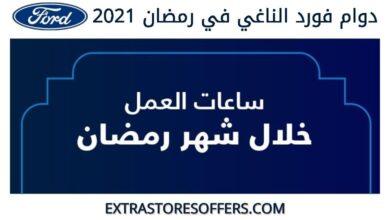 دوام فورد الناغي في رمضان 2021