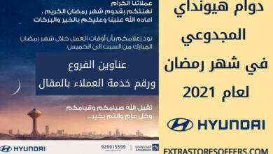 دوام هيونداي المجدوعي للسيارات في رمضان 2021