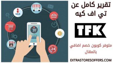 طريقة الشراء من موقع تي اف كيه TFK
